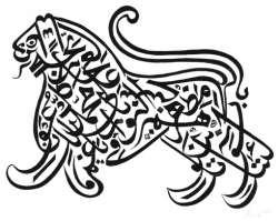 جمالية الخط العربي  9999451771