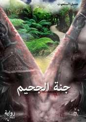 070d406a0 جنّة الجحيم- رواية لجميل السلحوت