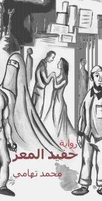 """""""حفيد المعز"""" رواية جديدة لمحمد تهامي"""