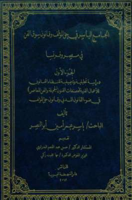 صدور موسوعة الجامع الياسر في حق المؤلف وقانون سوق الفن في مصر وفرنسا