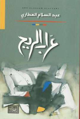 عرّاب الريح لعبد السلام العطاري- بقلم: ابراهيم جوهر