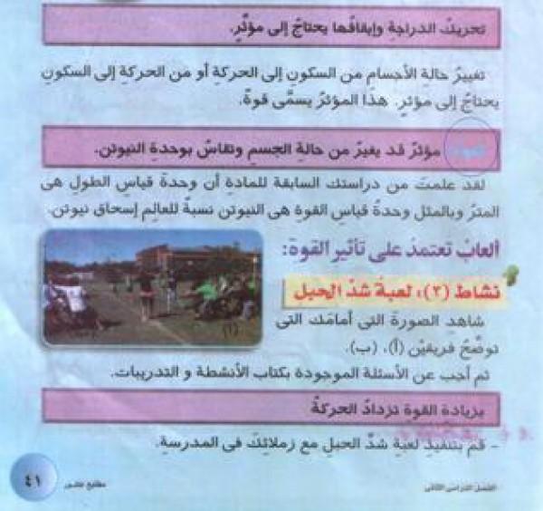 هل المطلوب إصابة الأطفال بخلل في البصر؟!بقلم:محمود سلامة الهايشة