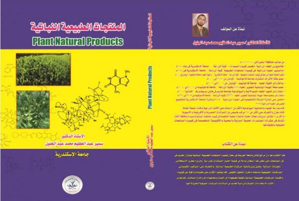 كتاب المنتجات الطبيعية النباتية..الكيمياء والاستخلاص والتنقية