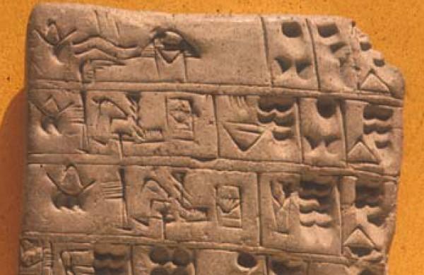 نظام القرابين في المجتمع السومري بقلم:رائد الحواري