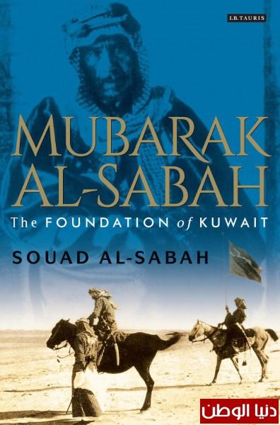 """الطبعة الثانية من كتاب """"مبارك الصباح"""" وكتاب عن قصر مشرف"""