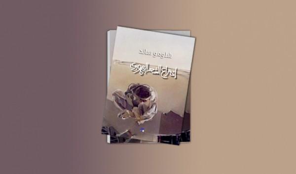 اختراع الشعب اليهودي – تأليف شلومو ساند