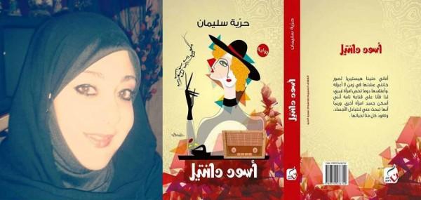 عن دار نون صدرت رواية أسود دانتيل.. للكاتبة حرية سليمان