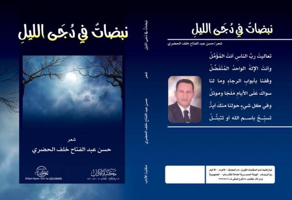 """صدور الديوان الخامس للشاعر حسن الحضري بعنوان """"نبضات في دجى الليل"""""""