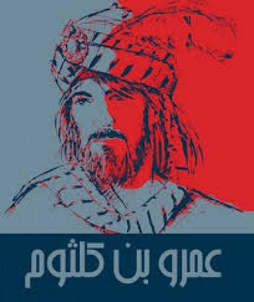 معلقه عمرو بن كلثوم :أَلاَ هُبِّي بِصَحْنِكِ فَاصْبَحِيْنَا