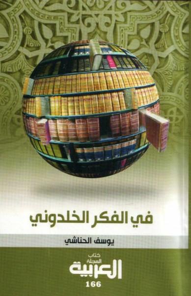 في الفكر الخلدوني..كتاب ليوسف الحناشي، قراءة وعرض بقلم:محمود سلامة الهايشة