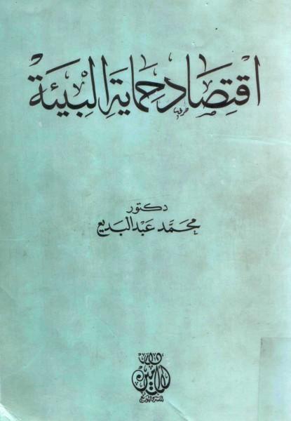 كتاب اقتصاد حماية البيئة ،قراءة وعرض بقلم:محمود سلامة الهايشة
