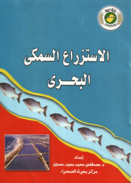 كتاب الاستزراع السمكي البحري ،عرض وقراءة بقلم:محمود سلامة الهايشة