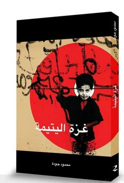 محمود جودة والعشر الأخيرة في غزة اليتيمة بقلم: : زهدي إبراهيم الشيخ عيد