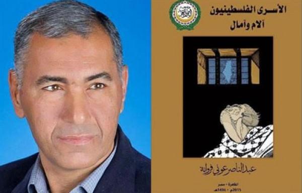مرآة الكتب - الأسرى الفلسطينيون .. آلام وآمال