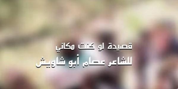 لو كنت مكاني - عصام أبوشاويش