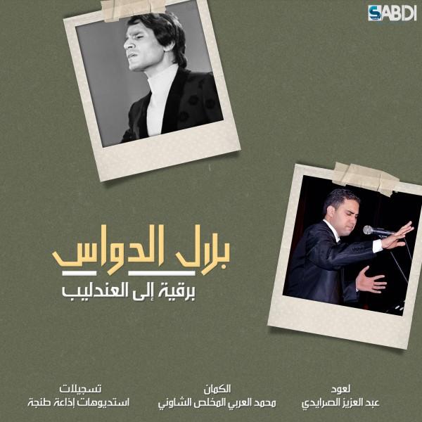 بلال الدواس - رسالة إلى عبد الحليم حافظ