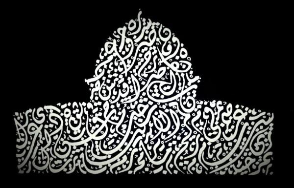 فن بأيقونة فلسطينية تشكلت بحروف العربية