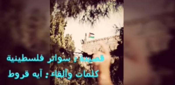 سواتر فلسطينية - آية قروط
