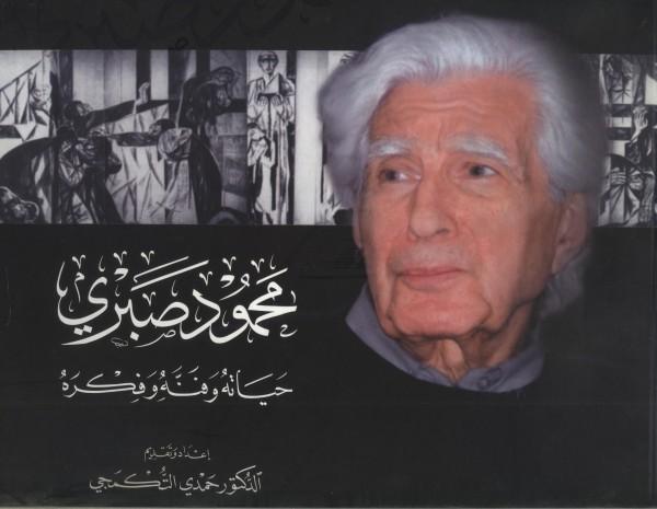 """ذاكرة التشكيل الحديث في العراق """"محمود صبري .. حياته وفنه وفكره"""""""