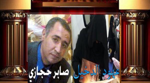 صابر حجازي يحاور الكاتبة السعودية عهود الدخيل