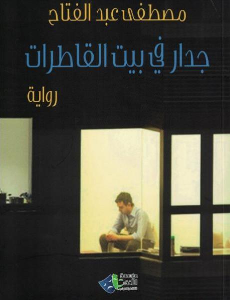 """صدور رواية """"جدار في بيت القاطرات"""" للكاتب مصطفى عبد الفتاح"""