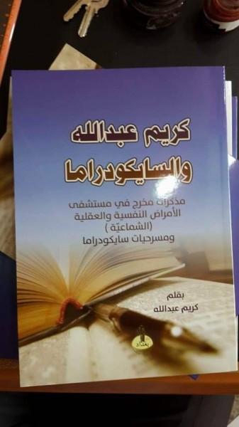 """صدور كتاب """"كريم عبدالله والسايكودراما """" عن دار نشر بغداد"""