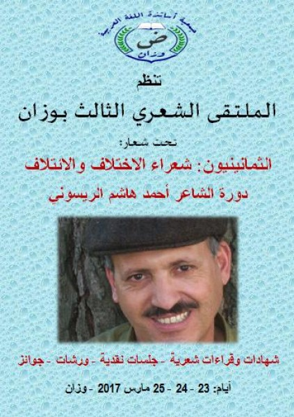 """""""الملتقى الشعري الثالث بوزان""""يحتفي بالشاعر أحمد هاشم الريسوني"""
