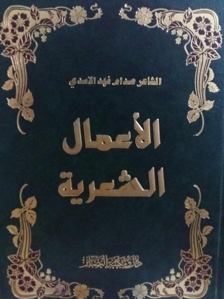 قراءة في الأعمال الشعرية للشاعر الدكتور صدام فهد الأسدي بقلم توفيق الشيخ حسين