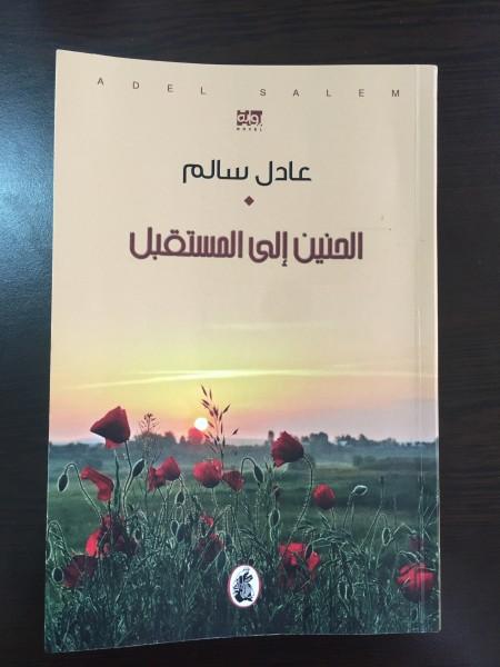"""قراءة في رواية """"الحنين إلى المستقبل"""" بقلم:المحامي حسن عبادي"""