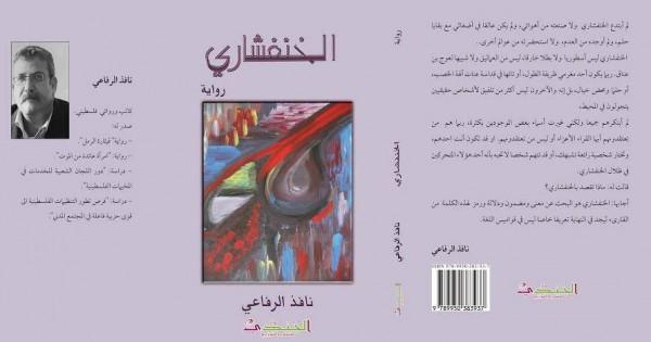 الخنفشاري وجدلية الوضع الراهن بقلم:سعاد شواهنة