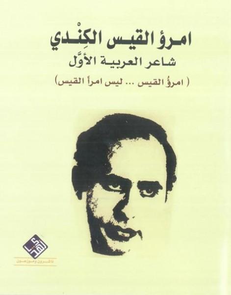 """""""امرؤ القيس، ليس امرأ القيس"""" كتاب جديد للدكتور عز الدين المناصرة"""