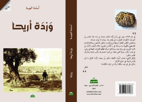 رواية وردة أريحا بقلم:اياد شماسنة