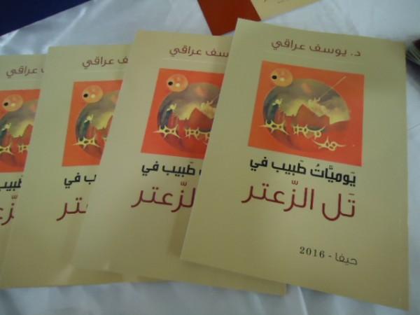 يوميات طبيب في تل الزعتر بقلم:المحامي حسن عبادي