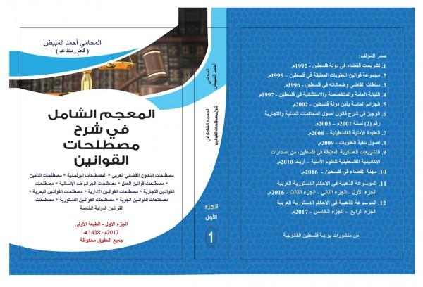 """صدور """"المعجـم الشامــل في شرح مصطلحـات القوانـين"""" للقاضي المستشار/ أحمد المبيض"""