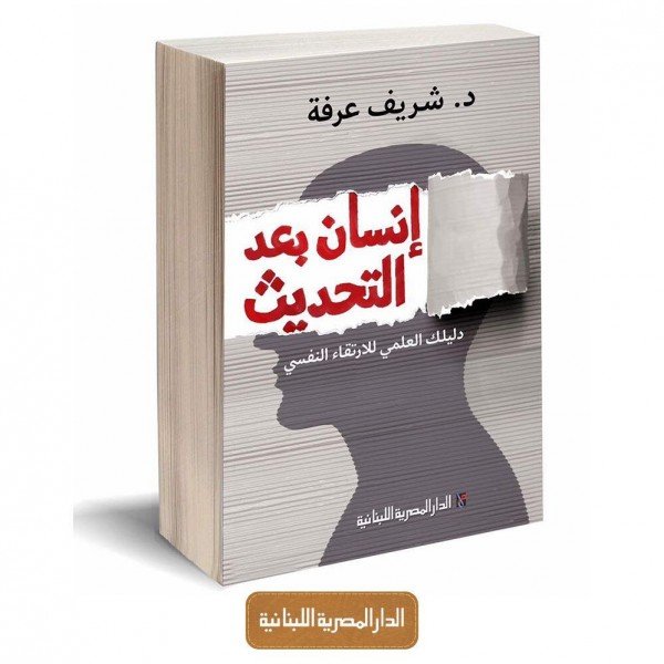 """بعد أيام من صدوره: """"إنسان بعد التحديث"""" الكتاب الأكثر مبيعًا"""
