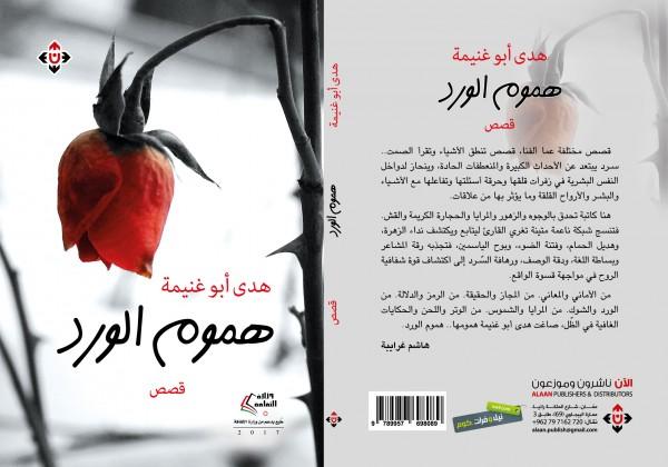 هموم بحجم ولون الورد تطرحها هدى أبو غنيمة في اصدارها الجديد