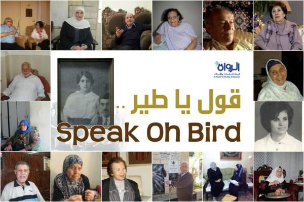 """إنهاء الاستعدادات لافتتاح معرض """"قول يا طير"""" في متحف محمود درويش"""