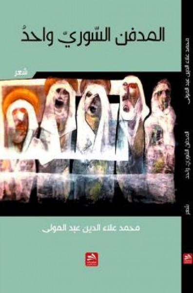 """صدور ديوان """" المدفن السوري الواحد"""" عن دار فضاءات"""