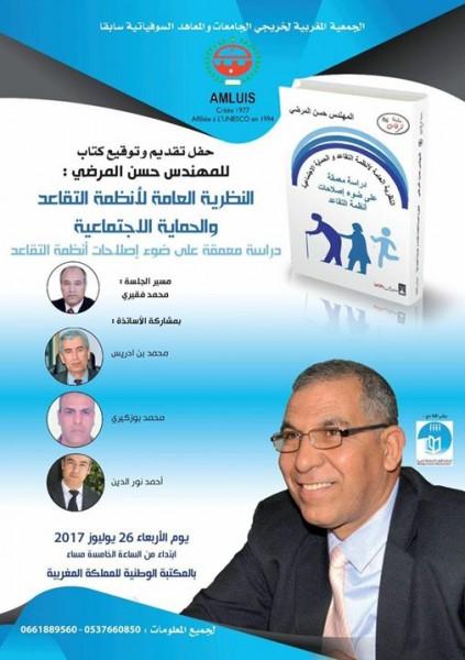 خريجو الجامعات و المعاهد السوفياتية - سابقا بالمغرب يحتفلون بإصدار أول كتاب حول التقاعد