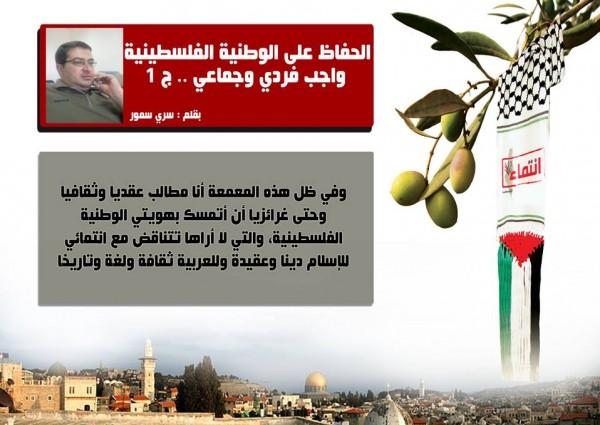 الحفاظ على الوطنية الفلسطينية واجب فردي وجماعي(ج1) بقلم:سري سمّور