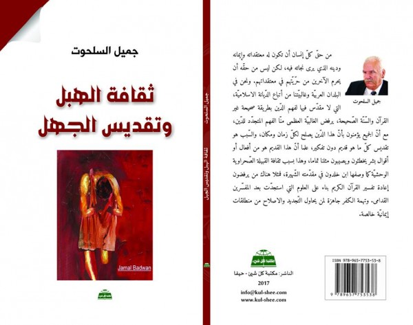 """التّنوير في كتاب ثقافة الهبل وتقديس الجهل"""" بقلم:وفاء بياري"""