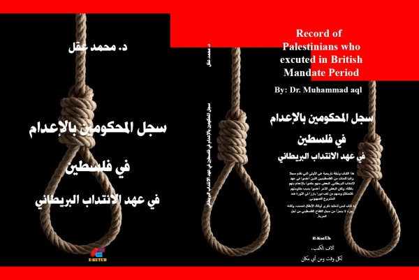 """صدور  كتاب """"سجل المحكومين بالإعدام في فلسطين في عهد الانتداب البريطاني"""""""