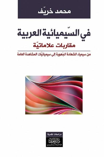 """صدور كتاب""""في السيميائية العربية""""لمحمّد خريّف"""