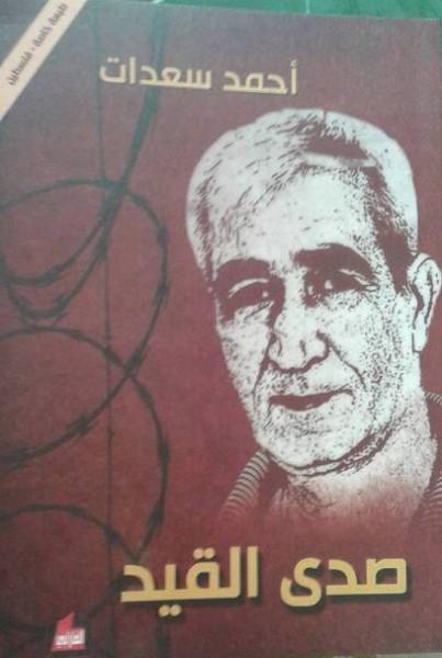 """قراءة في كتاب """"صدى القيد"""" للأسير أحمد سعدات بقلم عبد الناصر عوني فروانة"""