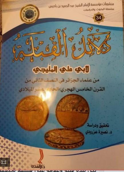 الاجتهاد كما يراه المتيجي الجزائري في القرن الحادي عشر بقلم:معمر حبار