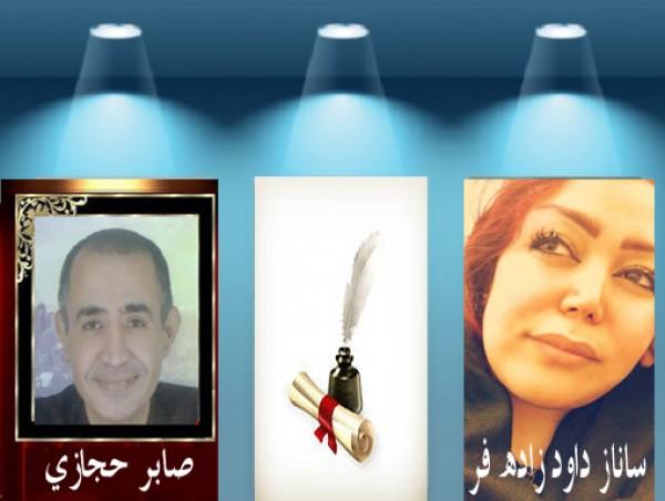 صابر حجازي يحاور الشاعرة الإيرانية سانازداودزاده فر