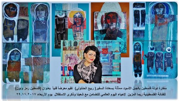 سفارة  دولة فلسطين بالجبل الاسود تقيم معرضاً فنياً للفنانة ريما المزين