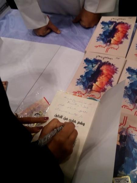 الشاعرة سميرة عبيد توقع مجموعتها القصصية الأولى بمعرض الدوحة الدولي للكتاب