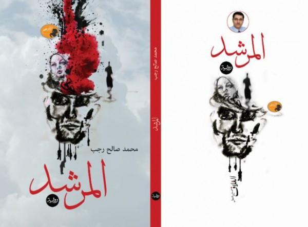 """"""" المرشد """" رواية جديدة عن دار الأدهم للكاتب محمد صالح رجب"""