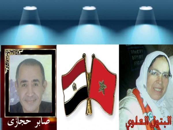 صابر حجازي يحاور الشاعرة المغربية البتول العلوي